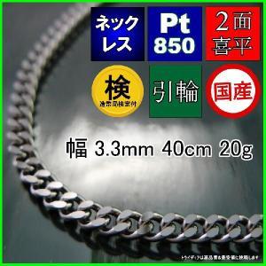 喜平 ネックレス 2面 プラチナ PT850 幅3.3mm40cm20gレディース チェーン引輪検定P095|trideacoltd