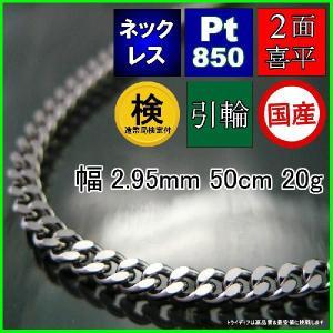 喜平 ネックレス 2面 プラチナ PT850 2.9mm50cm20gメンズ レディース チェーン引輪検定P085|trideacoltd