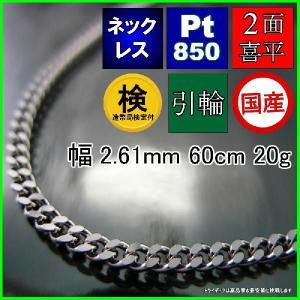 喜平 ネックレス 2面 プラチナ PT850 幅2.6mm60cm20gメンズ レディース チェーン引輪検定P078|trideacoltd