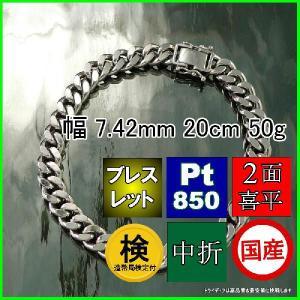 喜平 ブレスレット 2面 プラチナ PT850 幅7.4mm20cm50gメンズチェーン中折検定P21|trideacoltd