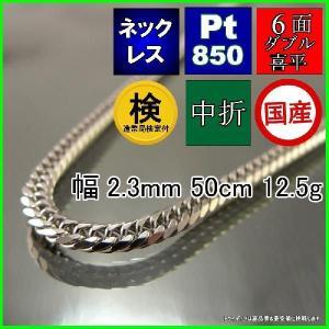 喜平 ネックレス 6面ダブル プラチナ PT850 幅2.3mm50cm12gメンズ レディース チェーン中折P054|trideacoltd