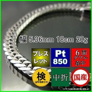 喜平 ブレスレット 6面ダブル プラチナ PT850 幅5.3mm18cm20gレディース チェーン中折P
