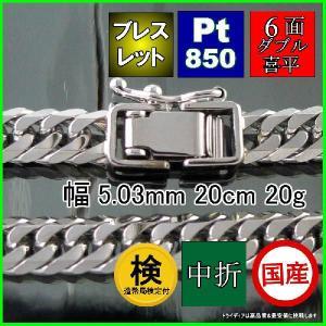 喜平 ブレスレット 6面ダブル プラチナ PT850 幅5mm20cm20gメンズチェーン中折P114|trideacoltd