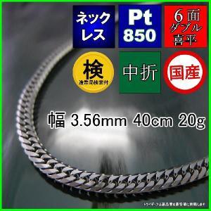 喜平 ネックレス 6面ダブル プラチナ PT850 幅3.5mm40cm20gレディース チェーン中折P08|trideacoltd