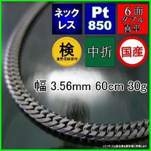 喜平 ネックレス 6面ダブル プラチナ PT850 幅3.5mm60cm30gメンズ レディース チェーン中折P08|trideacoltd