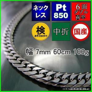 喜平ネックレス6面ダブル プラチナ幅7mm60cm100gメンズ レディース チェーン中折P16|trideacoltd