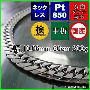 喜平ネックレス6面ダブル プラチナ幅10mm60cm200gメンズ レディース チェーン中折P22|trideacoltd
