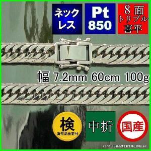 喜平ネックレス8面トリプル プラチナ幅7.2mm60cm100gメンズ レディース チェーン中折P|trideacoltd