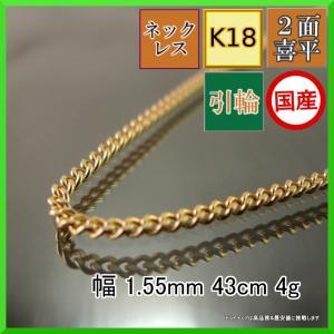 喜平ネックレス2面18金 幅1.5mm43cm4gメンズ レディース チェーン引輪P045|trideacoltd