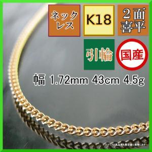 喜平ネックレス2面18金 幅1.7mm43cm4.5gメンズ レディース チェーン引輪P049|trideacoltd