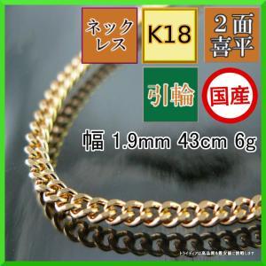 喜平ネックレス2面18金 幅1.9mm43cm6gメンズ レディース チェーン引輪G054|trideacoltd