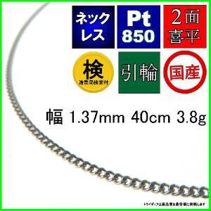 喜平ネックレス2面 プラチナ幅1.3mm40cm3.8gレディース チェーン引輪検定P04|trideacoltd