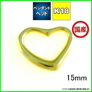 K18オープンハートペンダントトップ15mm金|trideacoltd