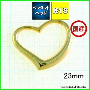 K18オープンハートペンダントトップ23mm金