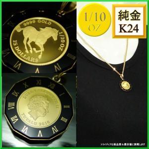 純金 ツバル ホースコイン 1/25oz ペンダント4.5g K18 ガラス付 黒at純金|trideacoltd