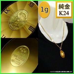 マリア 純金コイン1g オーバル ペンダント8g K18枠 聖母子 金 g ad|trideacoltd