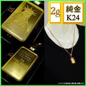 純金 K24 リバティ インゴット2g K18枠 ペンダントトップ ブラック|trideacoltd