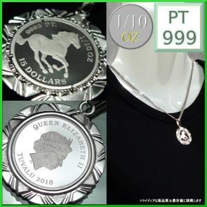 プラチナ ツバル ホース コイン 1/10oz ペンダント7g Pt900 E2 trideacoltd