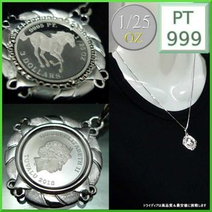 プラチナ ツバル ホース コイン 1/25oz ペンダント4g Pt900 E2|trideacoltd