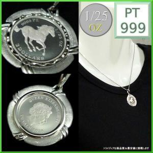 プラチナ ツバル ホース コイン 1/25oz ペンダント3g Pt900 E2 trideacoltd
