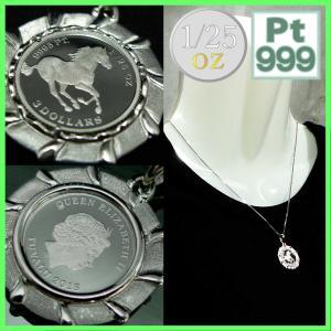 プラチナ ツバル ホース コイン 1/25oz ペンダント3g Pt900 E2 受注生産 納期2週間|trideacoltd