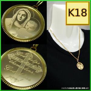 K18 マリア クロス ペンダント8g 聖母子 十字架 丸型 ガラス付|trideacoltd