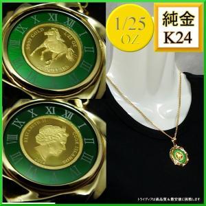 純金 コイン ネックレス K24 馬/エリザベス 極上ペンダント 1/25oz(オンス) 2014緑|trideacoltd