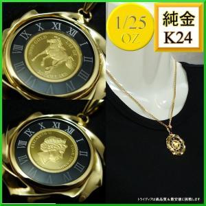 純金 コイン ネックレス K24 馬/エリザベス 極上ペンダント 1/25oz(オンス)2014 黒 trideacoltd
