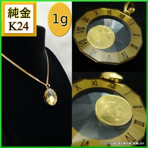 純金 カナダメープル エリザベス コイン 1g ペンダント6...