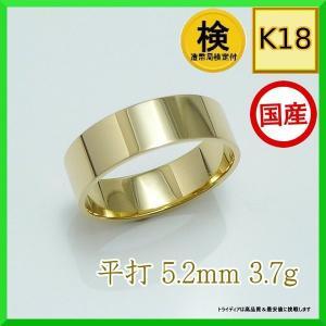 ゴールドリングK18金 ラルゴ/検定付ペアリング結婚指輪鍛造平打|trideacoltd