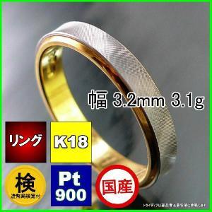 コンビリングPt900K18金ステラ/プラチナゴールド結婚指輪鍛造|trideacoltd