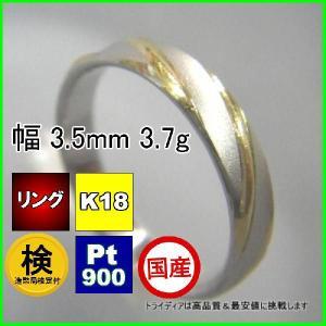 コンビリングPt900K18金ソレイユ/プラチナゴールド結婚指輪鍛造|trideacoltd