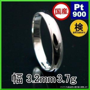 プラチナリングPt900アリア/検定付甲丸ペアリング結婚指輪鍛造