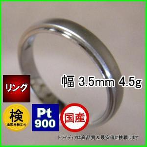 プラチナリングPt900アース/造幣局検定ペアリング結婚指輪鍛造|trideacoltd