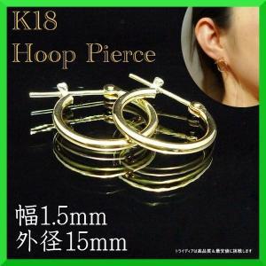 K18 フープ ピアス 幅1.5mm×外径15mm イエローゴールド  レディース メンズ シンプル 18金 パイプ 輪っか リング 人気|trideacoltd
