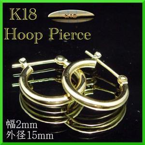 K18 フープ ピアス 幅2mm×外径15mm イエローゴールド レディース メンズ シンプル 18金 パイプ 輪っか リング|trideacoltd