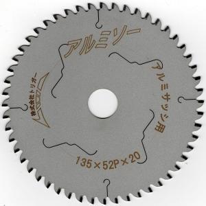 丸ノコ 替刃 135×52 アルミサッシ 銅管 銅バー 銅棒 真鍮管 真鍮棒 軽合金材 アルミソー トリガー 1枚 trigger-online