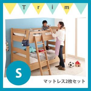 ロータイプ木製2段ベッド【picue regular】ピクエ・レギュラー 【シングル】【マットレス2...