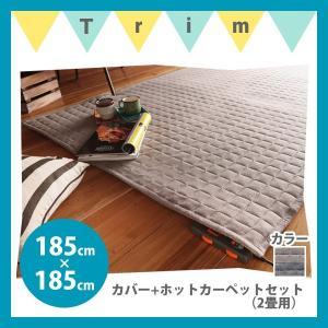 ホットカーペット本体&カバーセット2畳用(185x1...
