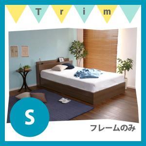 ベッド(シングル)(フレームのみ)棚・コンセント付きチェストベッド(Reiz)レイズ/収納付き 引き...