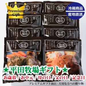 日本の米育ち三元豚調理済ハンバーグギフトCNS19-3(冷蔵)お歳暮/お中元/母の日/父の日/誕生日|trim0920