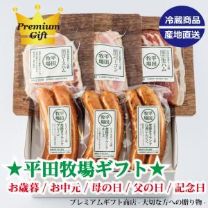 日本の米育ち三元豚極みハム・ソーセージギフトEXT19-2(冷蔵)お歳暮/お中元/母の日/ギフト|trim0920