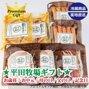 日本の米育ち三元豚極みシリーズギフトSOP19-2(冷蔵)お歳暮/お中元/母の日/ギフト|trim0920