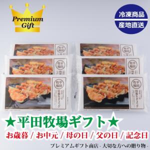 平田牧場 特製生餃子72個ギフト(冷凍)JGY-06お歳暮/お中元/母の日/餃子/ギフト|trim0920