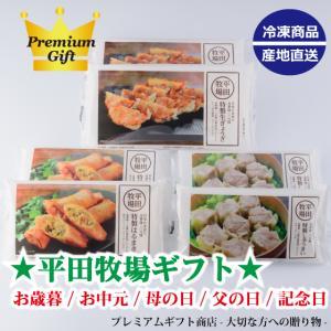 平田牧場 特製中華そうざいギフト(冷凍)JGY-66お歳暮/お中元/母の日/餃子/ギフト|trim0920