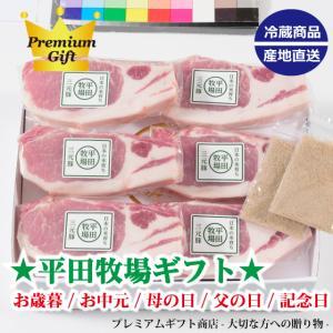 三元豚ロースステーキギフトJOH-S06(冷蔵)お歳暮/お中元/母の日/ギフト|trim0920