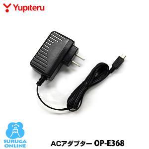 ACアダプター OP-E368 ユピテル|trim