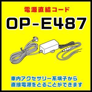 カーナビ&ドライブレコーダー用 電源直結コード OP-E487 ユピテル YPB740/YPB730/DRY-FH230M/DRY-WiFiV3c/DRY-V2など対応|trim