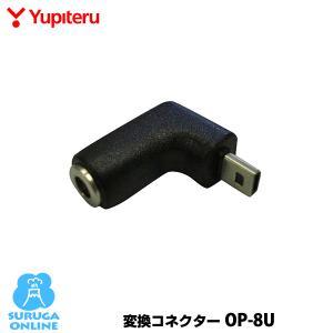 DCプラグ→ミニプラグ 変換コネクター ユピテル OP-8U(本体と同梱可)|trim