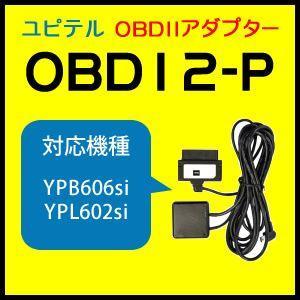 ユピテル OBDIIアダプター OBD12-P|trim